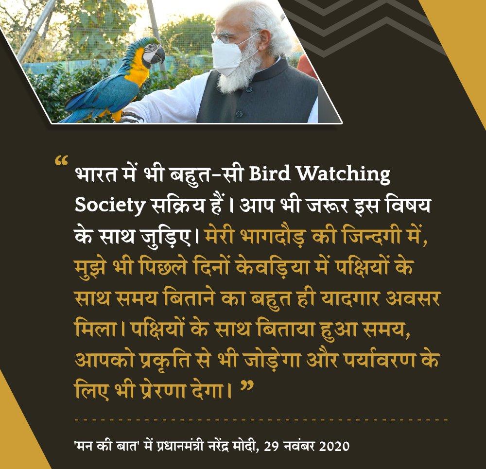 भारत में बहुत सी Bird Watching Society सक्रिय हैं।  आप भी जरूर इस विषय के साथ जुड़िए।  मेरी भागदौड़ की जिन्दगी में, मुझे भी पिछले दिनों केवड़िया में पक्षियों के साथ समय बिताने का बहुत ही यादगार अवसर मिला।  - पीएम @narendramodi जी #MannKiBaat