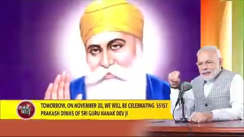 During #MannKiBaat today, we paid tributes to Sri Guru Nanak Dev Ji.   I recalled efforts to rebuild a Gurudwara in Kutch which was damaged after the 2001 quake.  Also recalled the exemplary efforts of Sikhs globally in helping people during the pandemic.