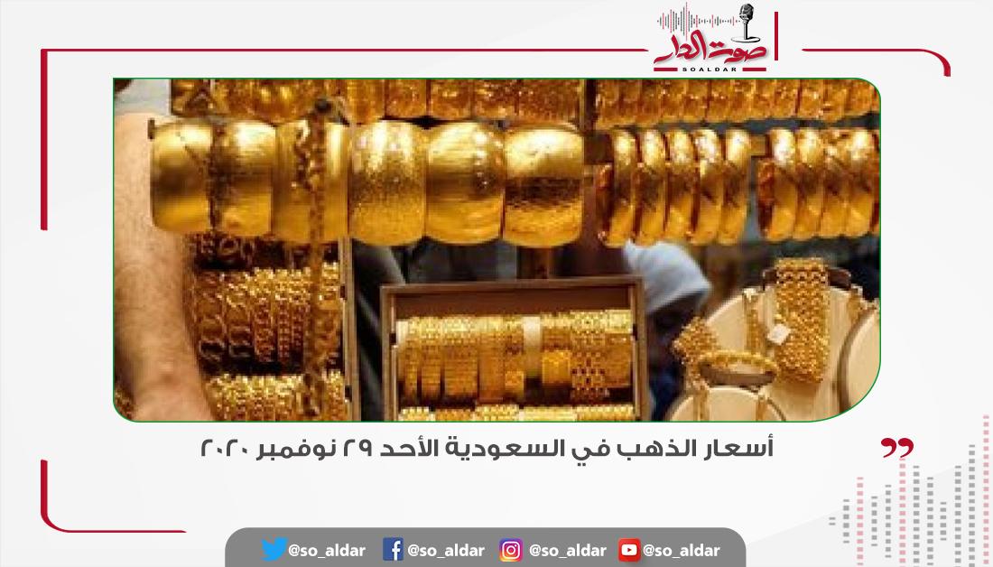 أسعار #الذهب في #السعودية الأحد 29 نوفمبر 2020 التفاصيل|| https://t.co/F3O2sxqLun https://t.co/7D7ax0gJfl
