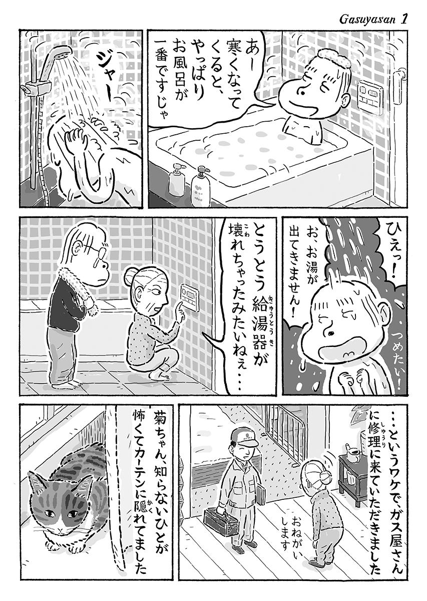 2ページ猫漫画「ガス屋さん」 #猫の菊ちゃん