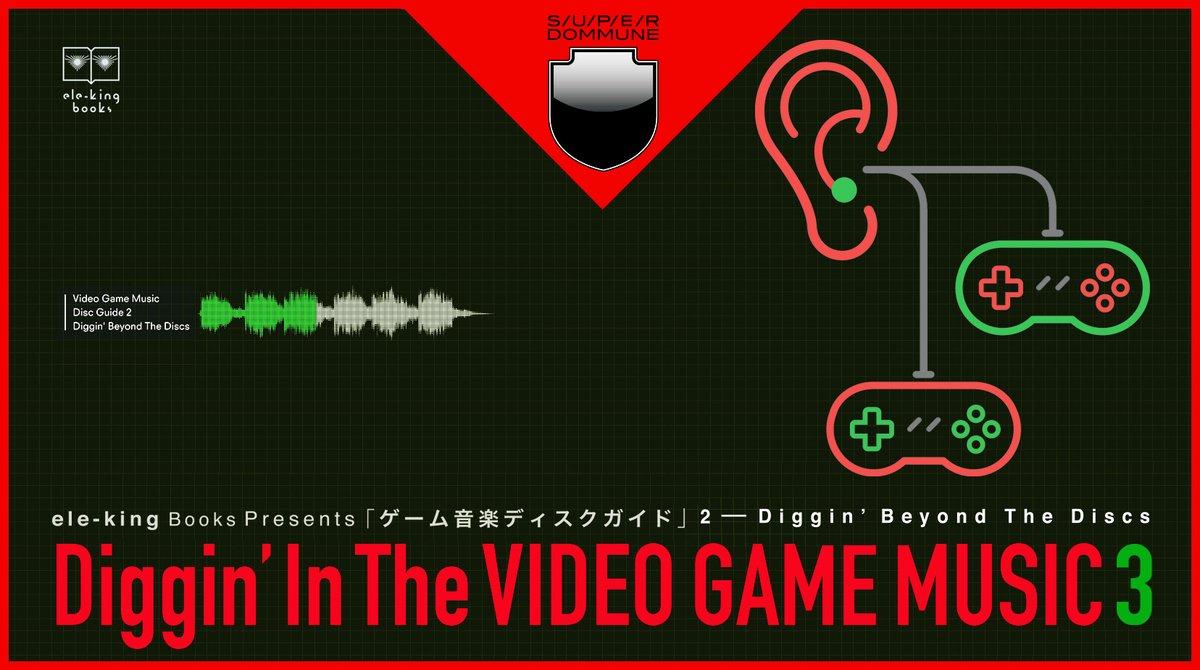 """緊急NEWS!#DOMMUNE<12/4金>■19時-24時 ele-kingbooks「ゲーム音楽ディスクガイド2ーDiggin'Byond The Discs」発売記念「Diggin'In The VIDEO GAME MUSIC3」■TALK&DJ:田中""""hally""""治久(VORC)DJフクタケ(FARDRAUT PROJECT)井上尚昭 (電子遊戯音盤堂)限定35人予約▶︎"""