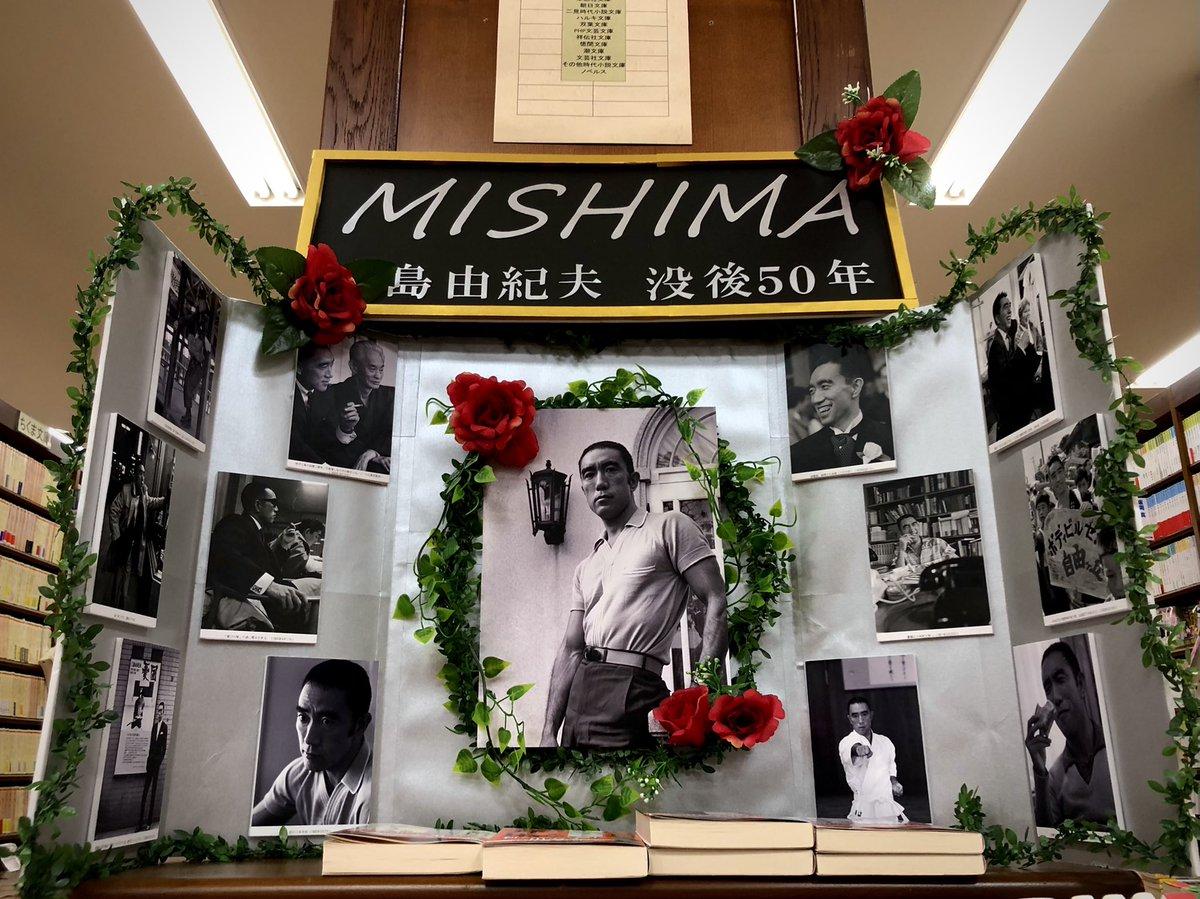 吉祥寺のジュンク堂に三島由紀夫のオタク書店員によるヤバい祭壇誕生しててヤバい。