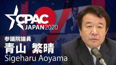 CPAC JAPAN2020に青山繁晴氏登壇決定!!!チケット購入はこちら #CPAC #JAPAN #大統領選挙2020