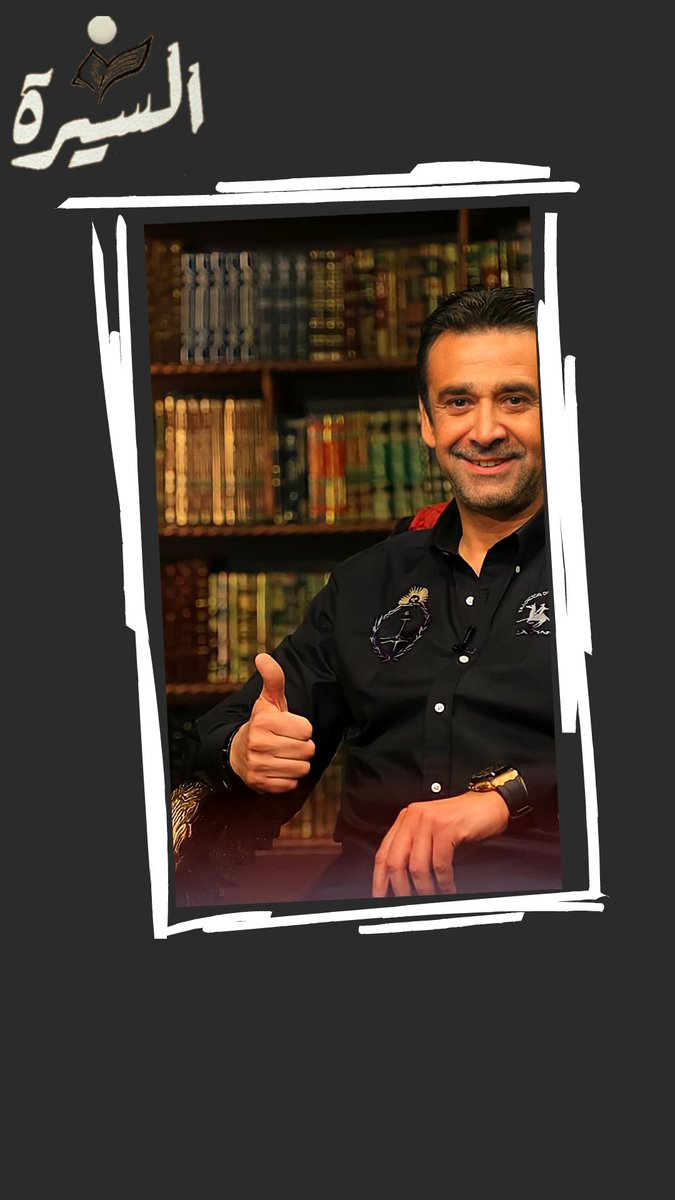 ترقبوا الجزء الثاني لحلقة النجم كريم عبدالعزيز في #السيرة مع #وفاء_الكيلاني الكيلاني الليلة الساعة ١١ مساءا بتوقيت ابو ظبي #السيرة_مع_وفاء_الكيلاني https://t.co/5D7RGZe5tY
