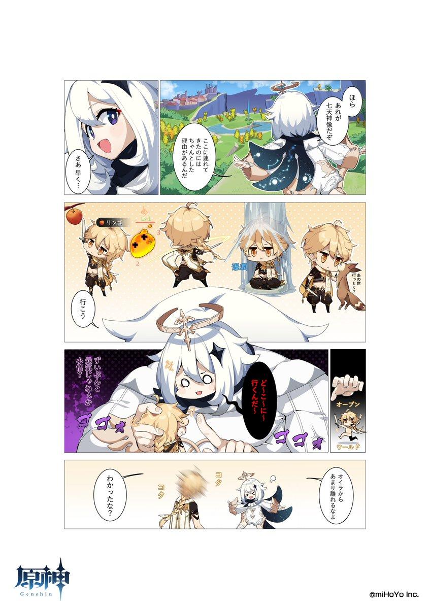 【原神ショートまんが】 七天神像を目指す主人公とパイモンですが…? 「おい!オイラからあまり離れるなよ!」  #原神 #Genshin #原神ショートまんが