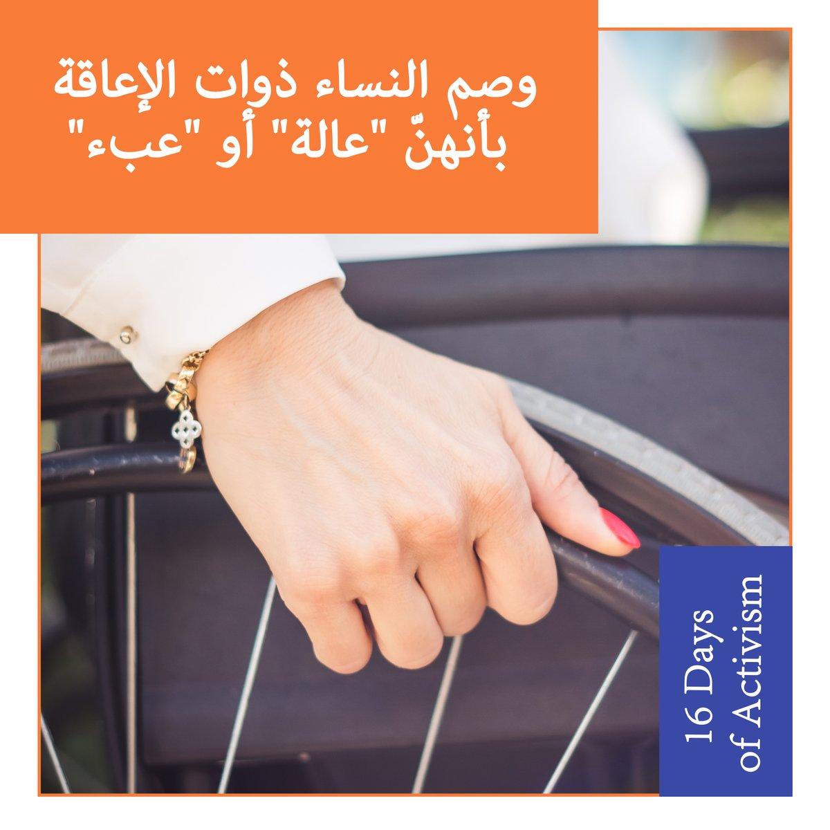 """في بعض المناطق من المنطقة #العربية، أدى إغلاق مراكز الرعاية الخاصة إلى وصم #النساء ذوات الإعاقة بوصفهن """"عالة"""" أو """"عبء"""". @Ai4Women   #١٦يوم"""