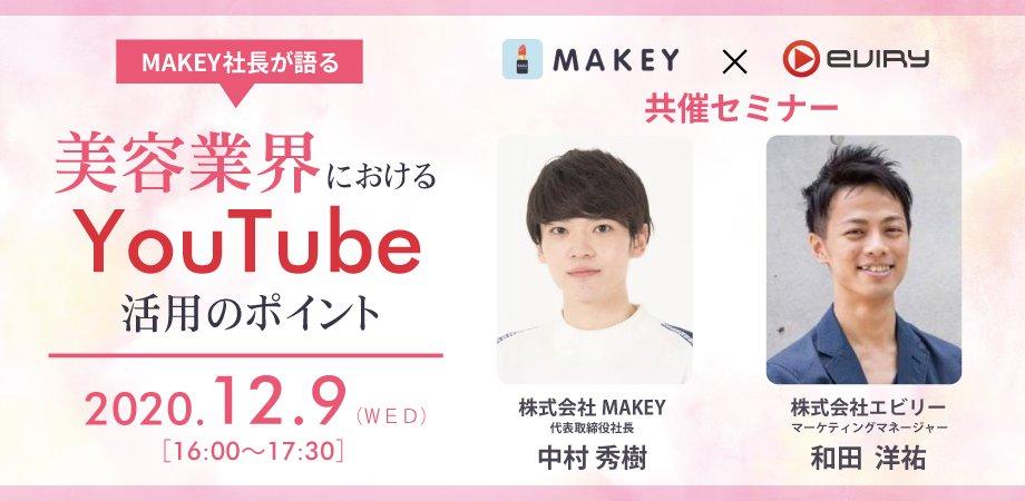 美容メディア「MAKEY」さんと一緒にYouTubeセミナーやります🌟ぜひご参加ください!YouTubeチャンネル運用とYouTuberタイアップについてお話しします💡(企業の方向けのセミナーです)詳細はこちらから👇