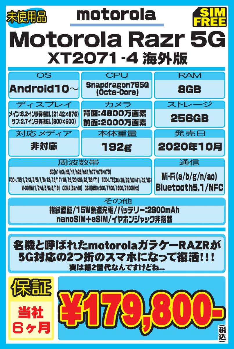 ☆再々入荷☆ Motorola Razr 5G XT2071-4 未使用品 税込179,800円 ガラケーの名機『Razr』が2つ折りのスマホになって登場!! Galaxy Z Flipとは違う格好良さがありますね♪ ⏬商品ページ⏬ https://t.co/1kUo0Hp9Cx 在庫店舗:アキバ中央通店 通販でのご注文はリンクから!! #イオシス #MotorolaRazr https://t.co/yJP0oRwdtb