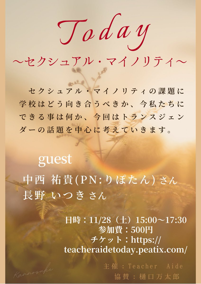 『Today~セクシュアル・マイノリティ~』11月28日(土)15:00-17:30 on ZOOMチケットは開演直前まで販売しています!事前知識は全く必要ないので、ご気軽にご参加ください。※諸般の事情により、一部内容を変更しています。▼イベント詳細/お申込み▼