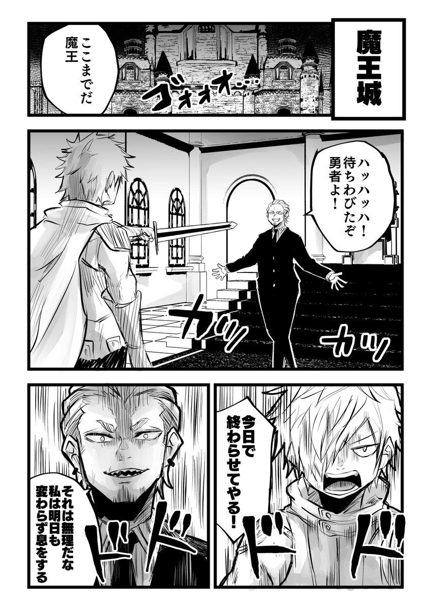 勇者と魔王の一騎打ち