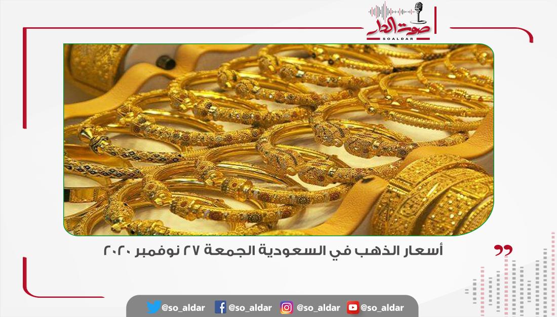 أسعار #الذهب في #السعودية الجمعة 27 نوفمبر 2020 التفاصيل||  https://t.co/y5H2XRp6ZU https://t.co/RkyNwa4djZ