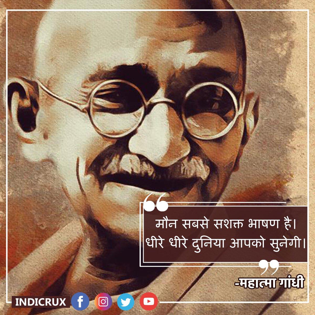 मौन सबसे सशक्त भाषण है। धीरे-धीरे दुनिया आपको सुनेगी। ... #gandhiji #gandhi #mahatmagandhi #india #gandhijayanti #gandhiquotes #freedom #indian #mahatma #fatherofthenation #peace #art #quotes #gandhijayanthi #bapu #fatherofnation #october #nonviolence