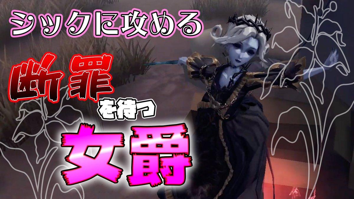 【第五人格】血の女王の隠れ激カワ衣装知ってるか?【IdentityⅤ】↓動画はこちらから!みてねええええええええええええええええええええええ#第五人格