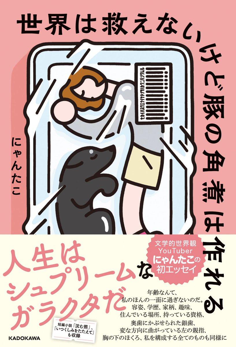 """日本の夜明け on Twitter: """"このたび、初めてのエッセイ本を出版しました!子供の頃の思い出から、黒歴史日記公開から、書き下ろしの短編小説まで、割と盛り沢山なエッセイになったんじゃないかと思います。  ぜひ予約購入いただけると幸いです。よろしくお願いします ..."""