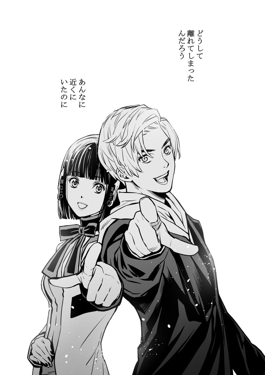 仮面ライダーゼロワンDayAfterDay_ep01Twitter版 (1/11)