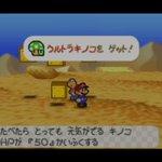 Image for the Tweet beginning: 貴重なアイテム ウルトラキノコ #マリオストーリー #WiiU
