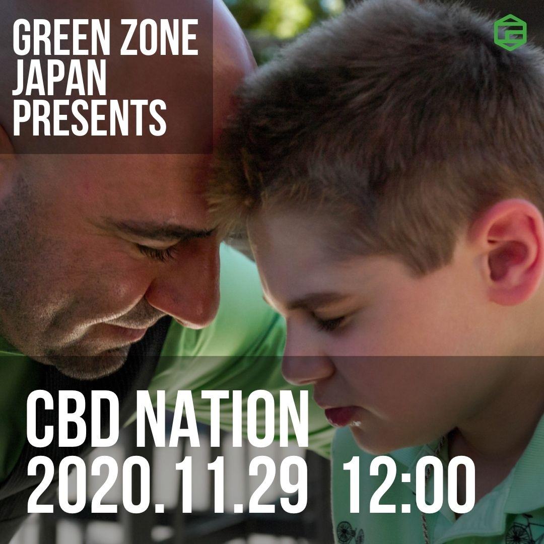 【緊急告知】日曜日の『CBD Nation』オンライン上映会は、上映後に日本の CBD 業界の大御所 白坂和彦さん @thcjapan をお迎えしてお話を伺います。中の人が医療大麻合法化活動に携わるようになった直接の足がかりを作ってくださったのが白坂さんです :-)