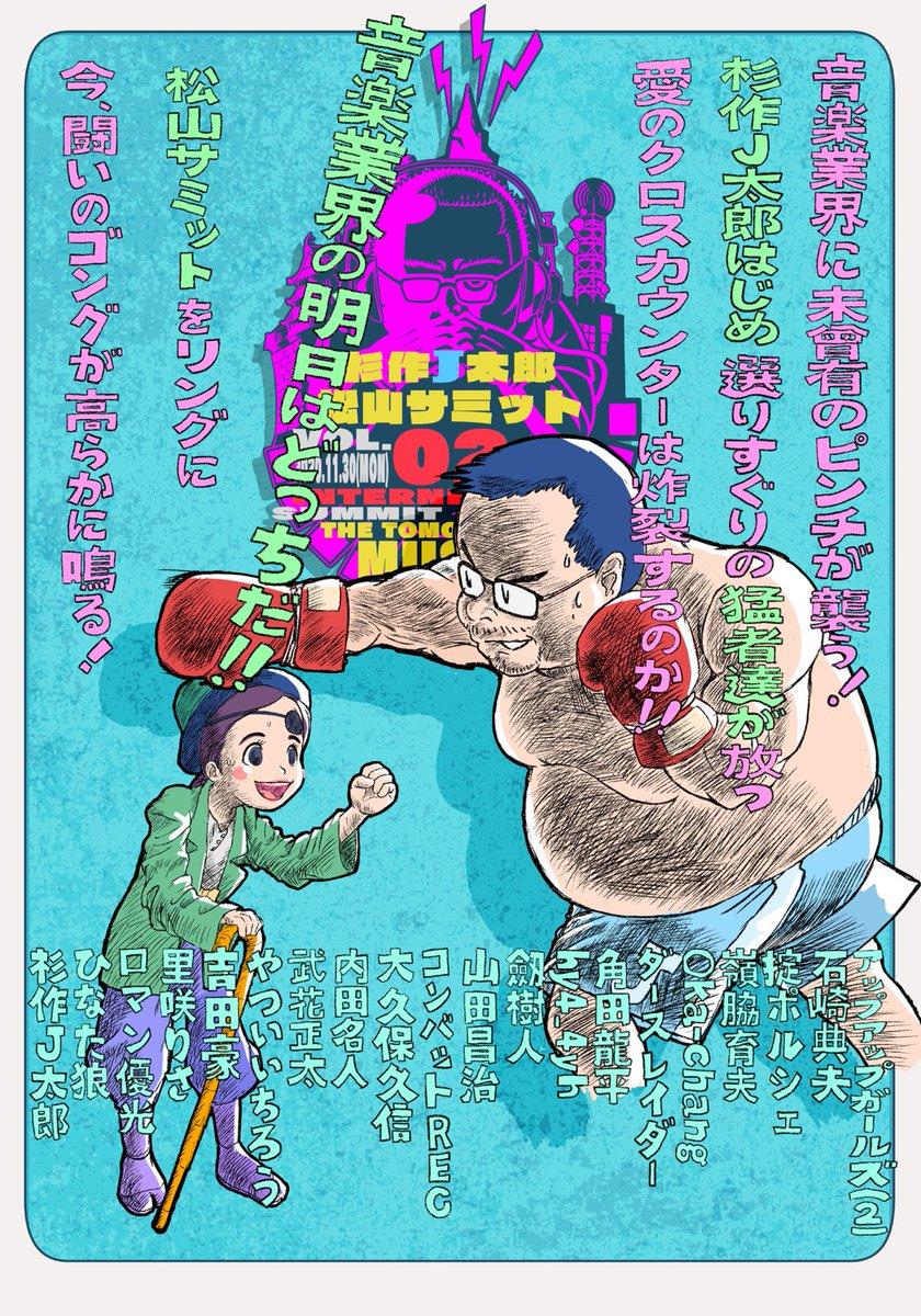 #松山サミット #電撃杉作 #南海放送 11/30 20時スタートチケットのお申し込みはこちらから。どうぞよろしくお願いします。↓