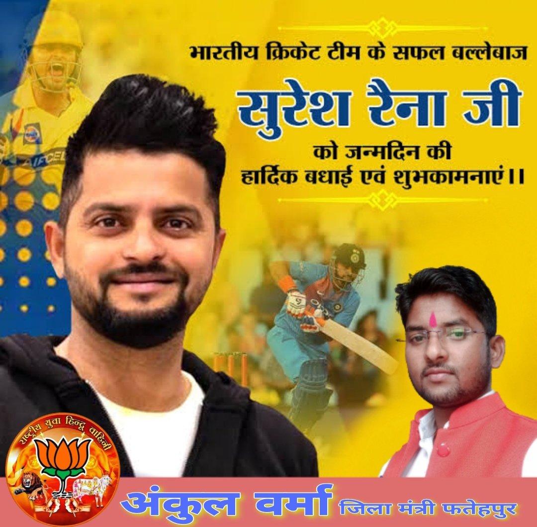 भारतीय क्रिकेटर सुरेश रैना जी को जन्मदिन की हार्दिक शुभकामनाएं 💐🎂👏  #SureshRaina #indiancricketer  #uttrakhand #kapkote #kanda #bageshwer #dehradun #bhoopeshupadhyay #bhupeshupadhyay #Ankulvermajilamantrifatehpur