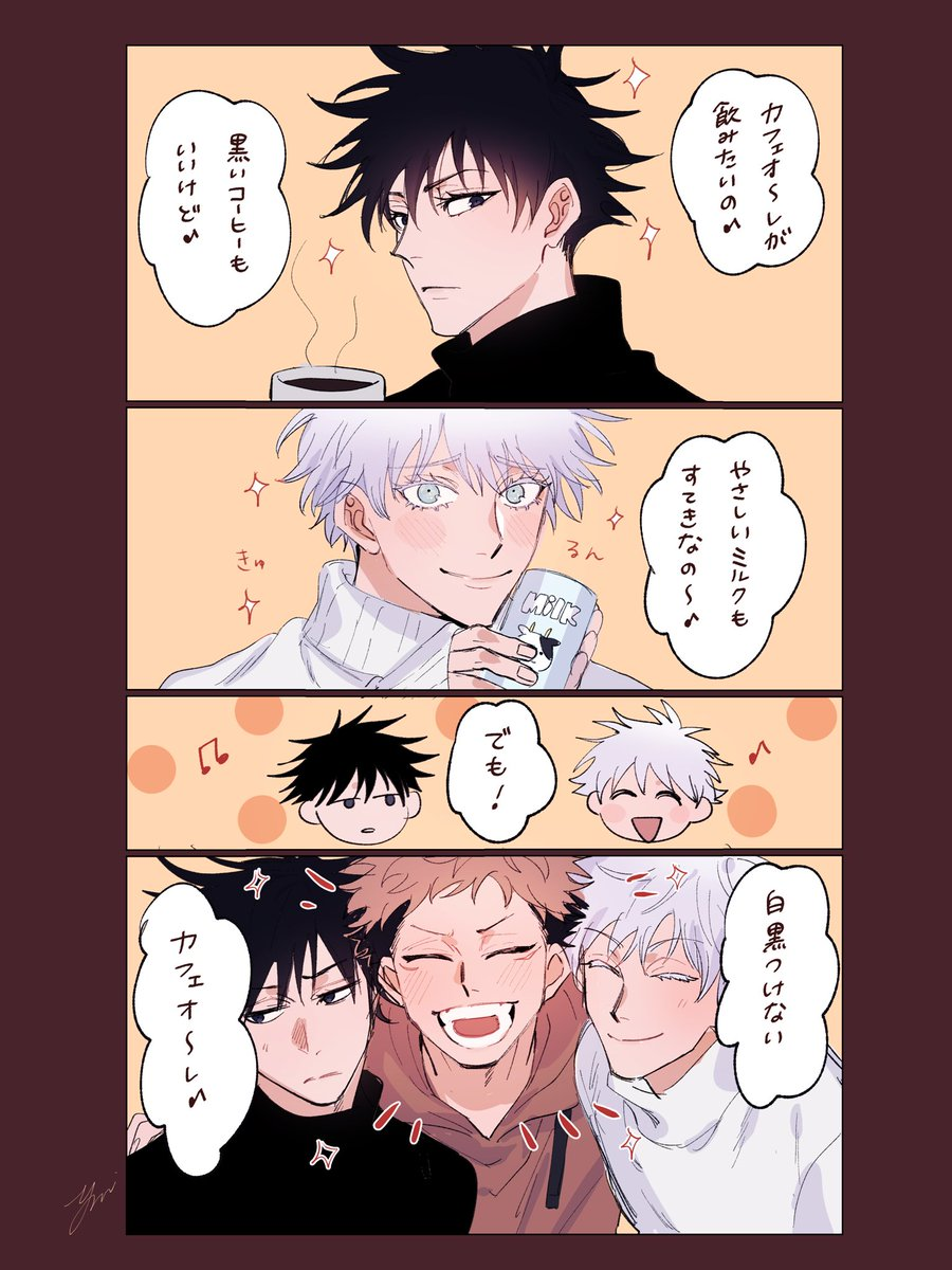 カフェオレ五→悠←伏
