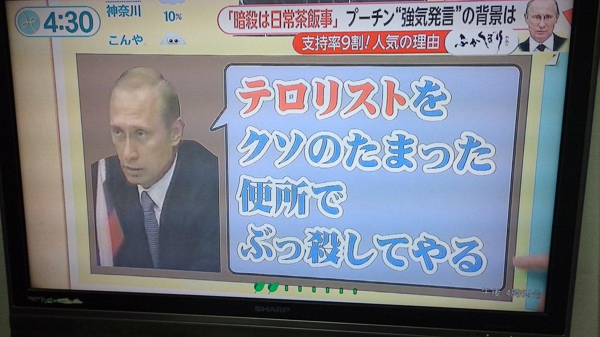 超怖いプーチン大統領