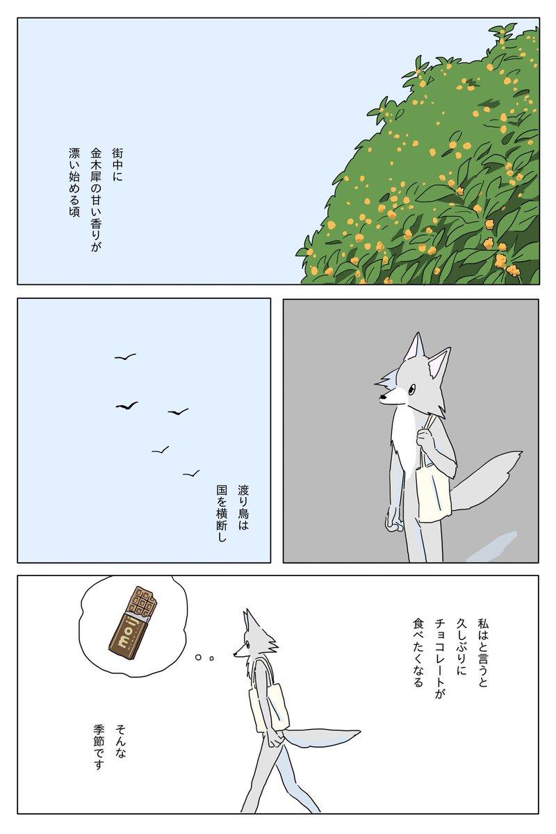 寒い日にガトーショコラを焼く話1/3