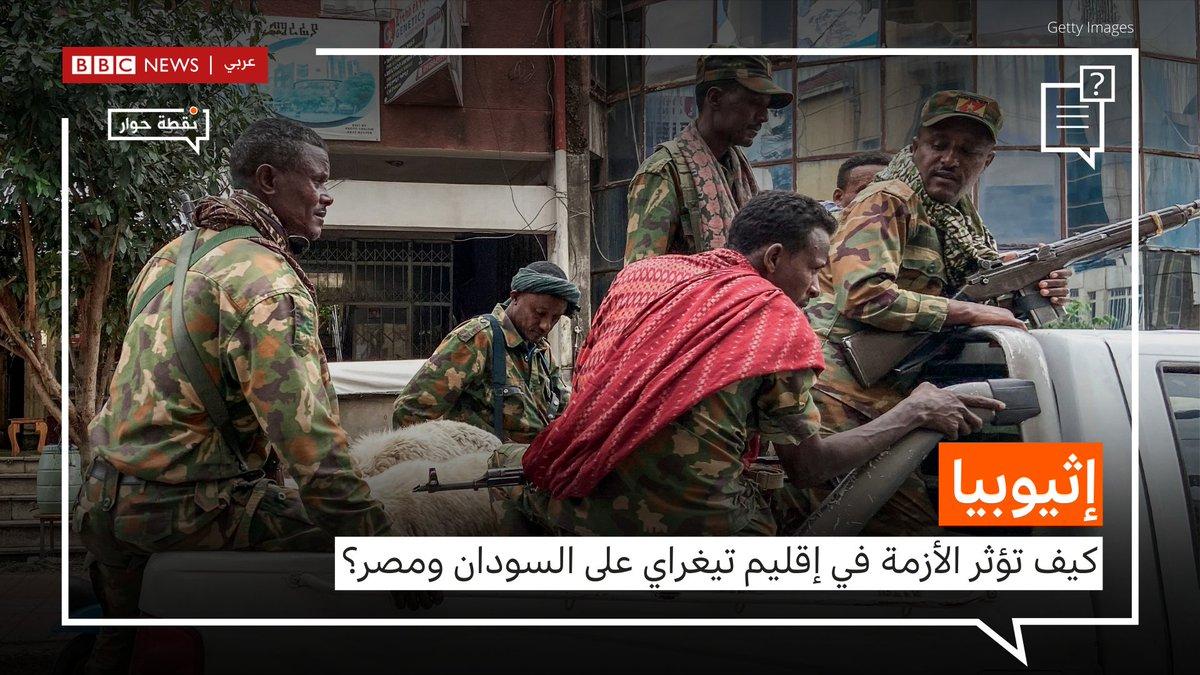 """نُشرت قوات إثيوبية على الحدود مع #السودان، وسط استعدادات لبدء """"حملة عسكرية أخيرة"""" في #إقليم_تيغراي.   وأدى تعبئة القوات الفيدرالية على الحدود بين البلدين إلى الحد بشكل كبير من تدفق اللاجئين الفارين من القتال في الإقليم.  #مصر #اقليم_تجراي #تيغراي #إثيوبيا"""