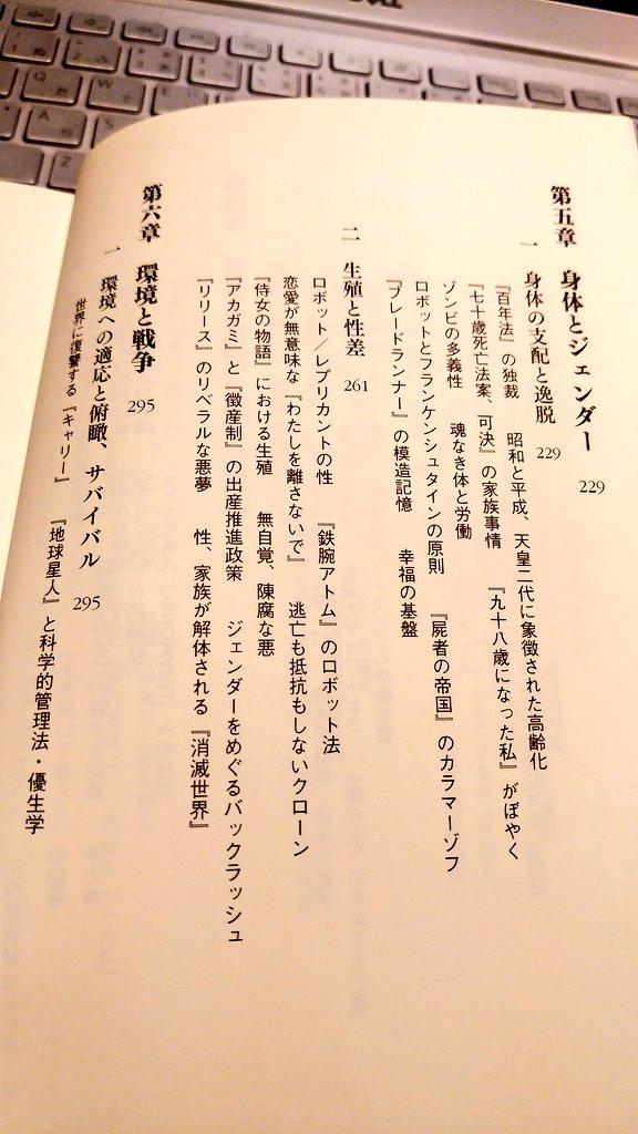 明日のディストピア作品語り尽くし祭()のために円堂都司昭さんの『ディストピア・フィクション論』を再再読中。やっぱり超わかりやすくて刺激的。個人的には〈計算可能性〉においてポジとネガにあたる『平成くん、さようなら』と『ニムロッド』の比較が興味深い…📚 #life954