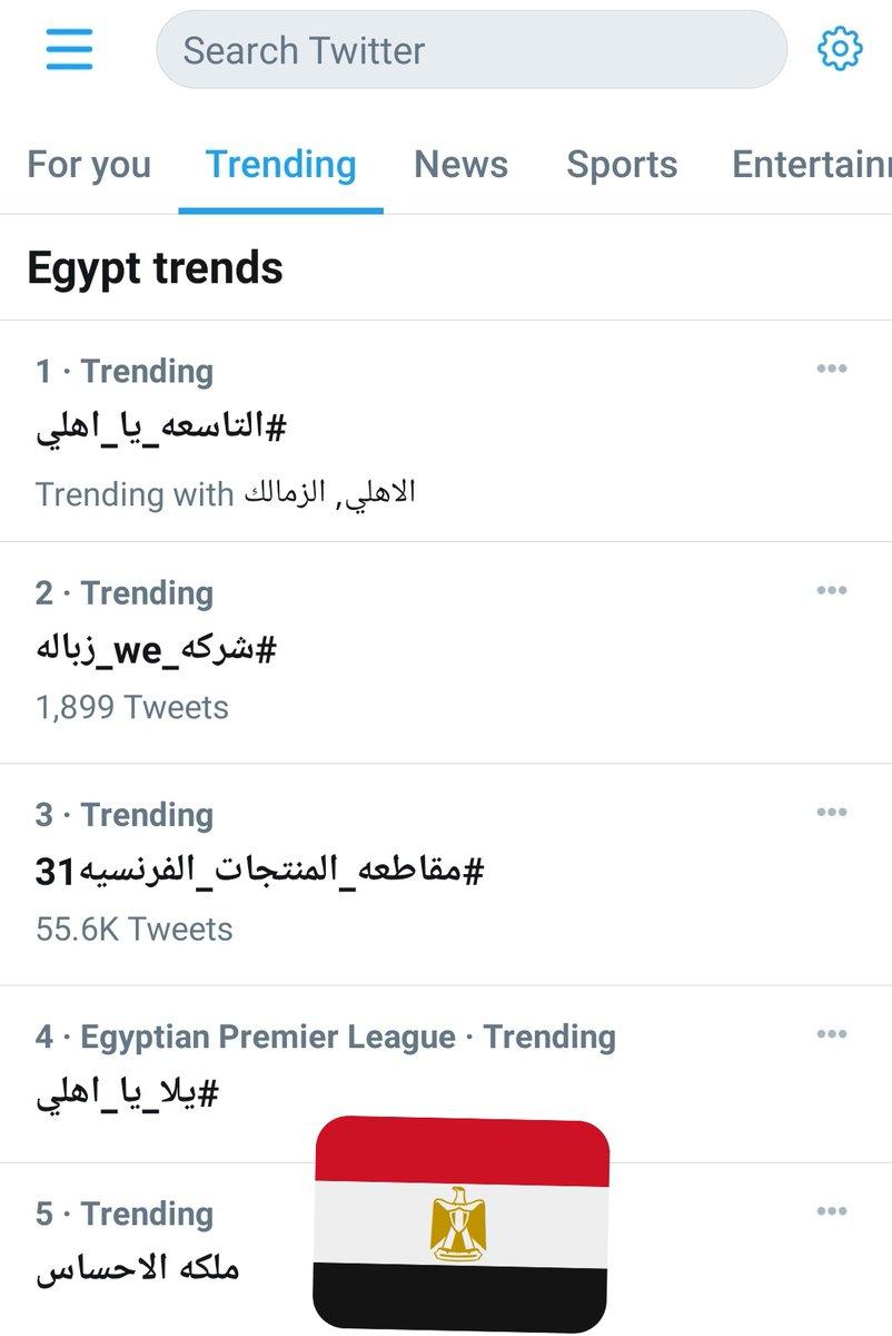 ملكة الإحساس تريند في مصر بعد إعلانها تشجيعها للنادي الاهلي في مبارة اليوم💥🥰🔥 @elissakh #YallaYaAhly https://t.co/LGwTK2fog3