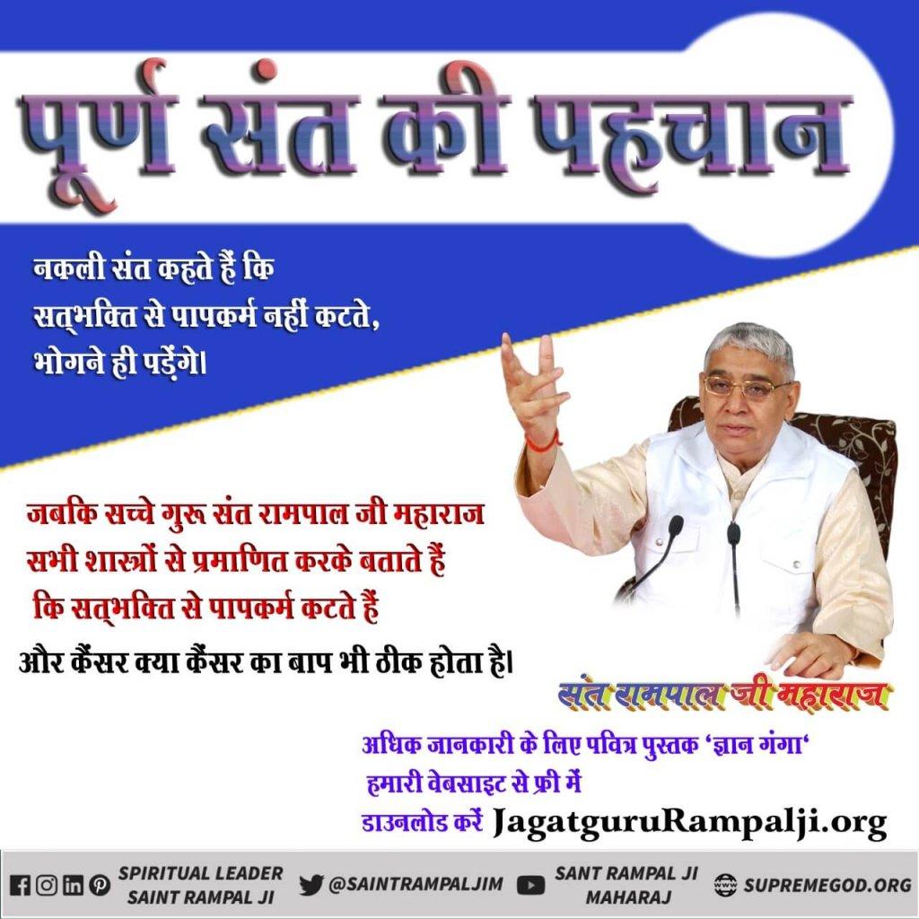 #FridayMotivation पूर्ण संत रामपाल जी महाराज जी सभी शास्त्रों से प्रमाणित करके बताते हैं कि सतभक्ति से पाप कर्म करते हैं    अवश्य देखें साधना टीवी शाम 7:30 बजे