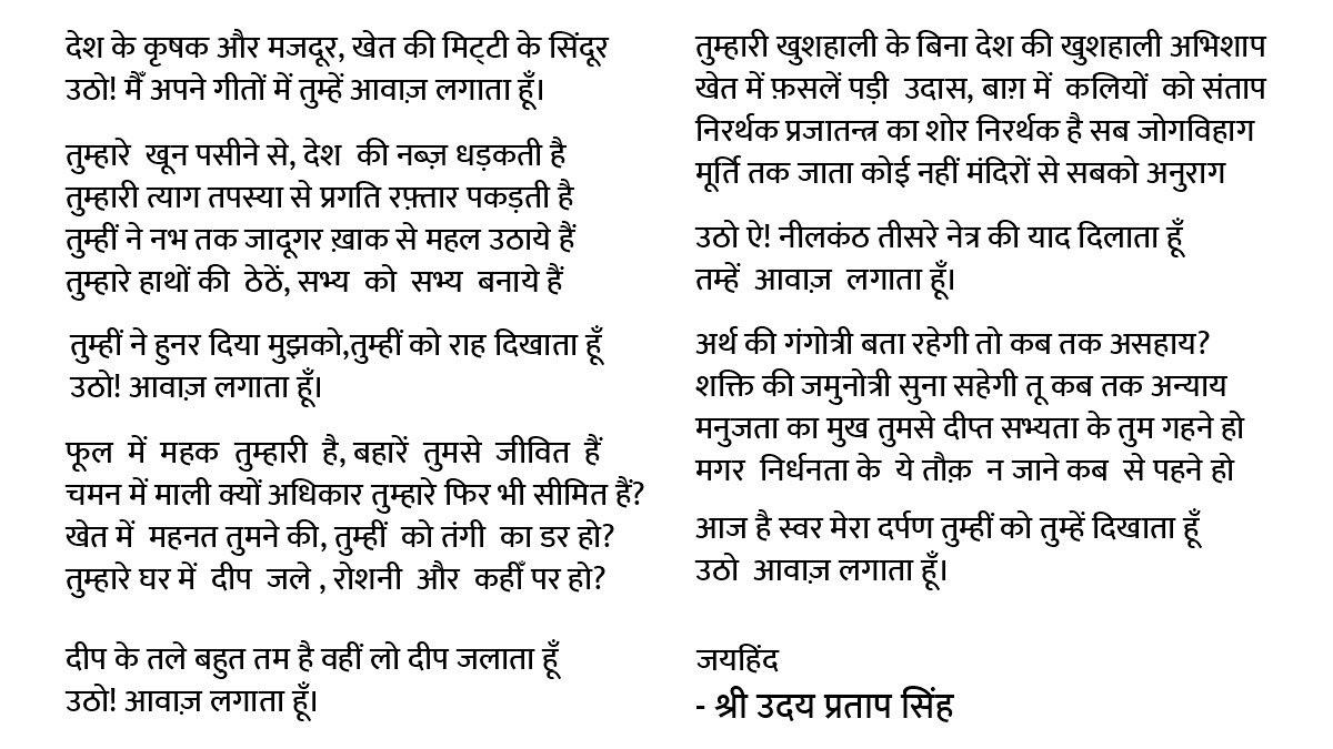 श्री उदय प्रताप सिंह जी की कलम से…