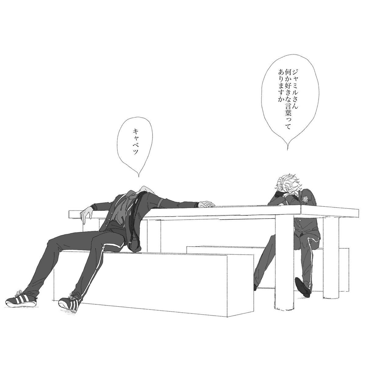 凄く疲れてる2C