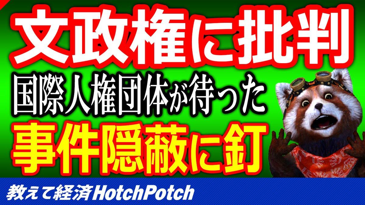 おはようございま~す👋 いよいよヤバイ… 【教えて経済HP】 先ほど動画を公開しました!  文政権の親北ぶりに、国際人権団体からも疑問の声が上がっています。 https://t.co/ybEACspZfd  #国際人権団体 #北朝鮮 #人権決議案 #文政権 #教えて経済HP #HotchPotch https://t.co/ViXYrxN5FQ