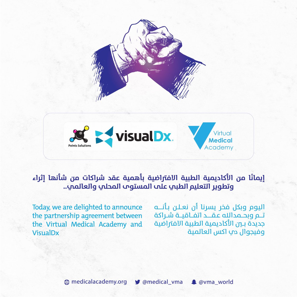 We're keen to provide an enriching educational environment that contributes to raising the human life efficiency by providing education resources that will develop healthcare professionals, today we're delighted to announce a new partnership agreement with @VisualDx ✨