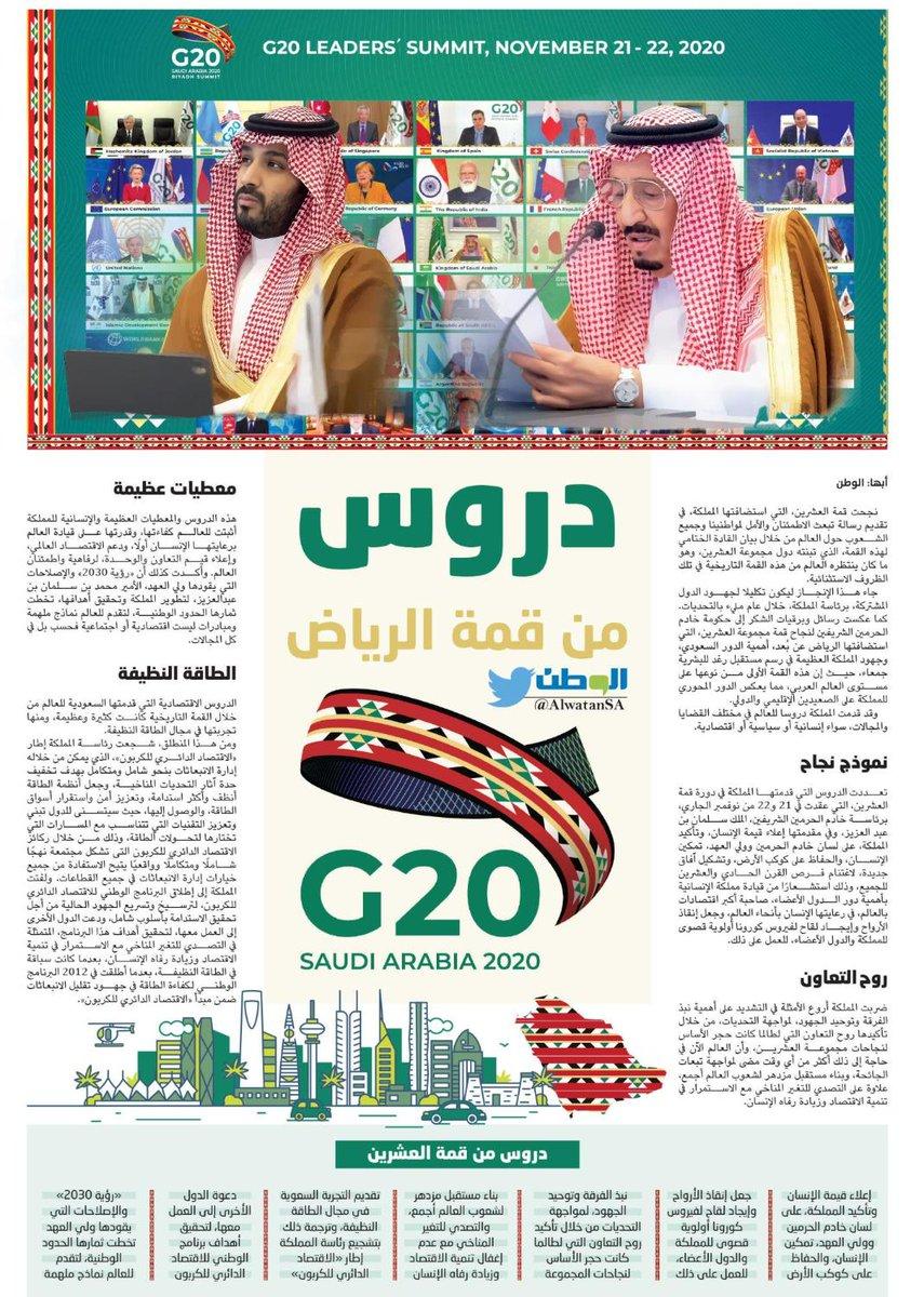 دروس من قمة الرياض #نجاح_قمة_العشرين_بالسعودية  #الوطن_الاسبوعية