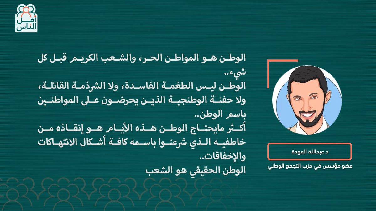 الدكتور عبدالله العودة أحد مؤسسي #حزب_التجمع_الوطني في تغريدة ( الوطن الحقيقي هو الشعب )  @aalodah  @The_NAAS