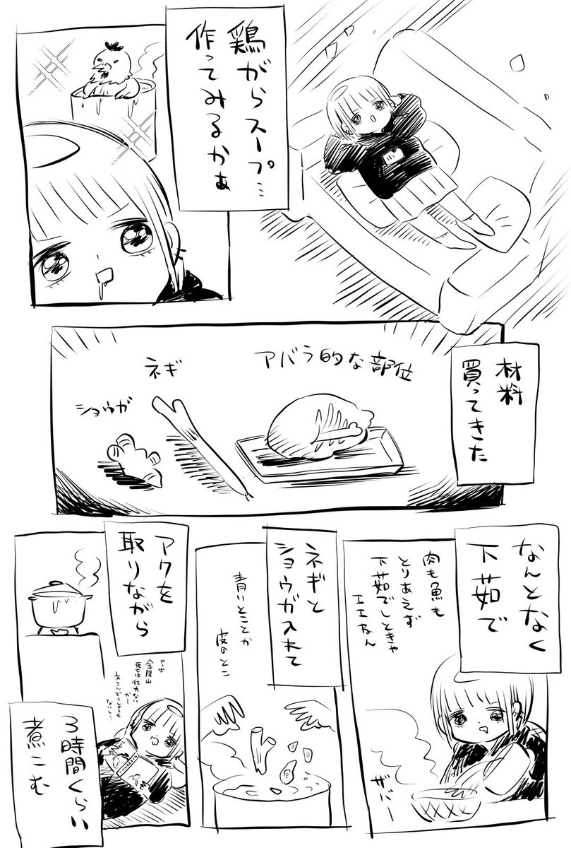 鶏がらからスープを作った話