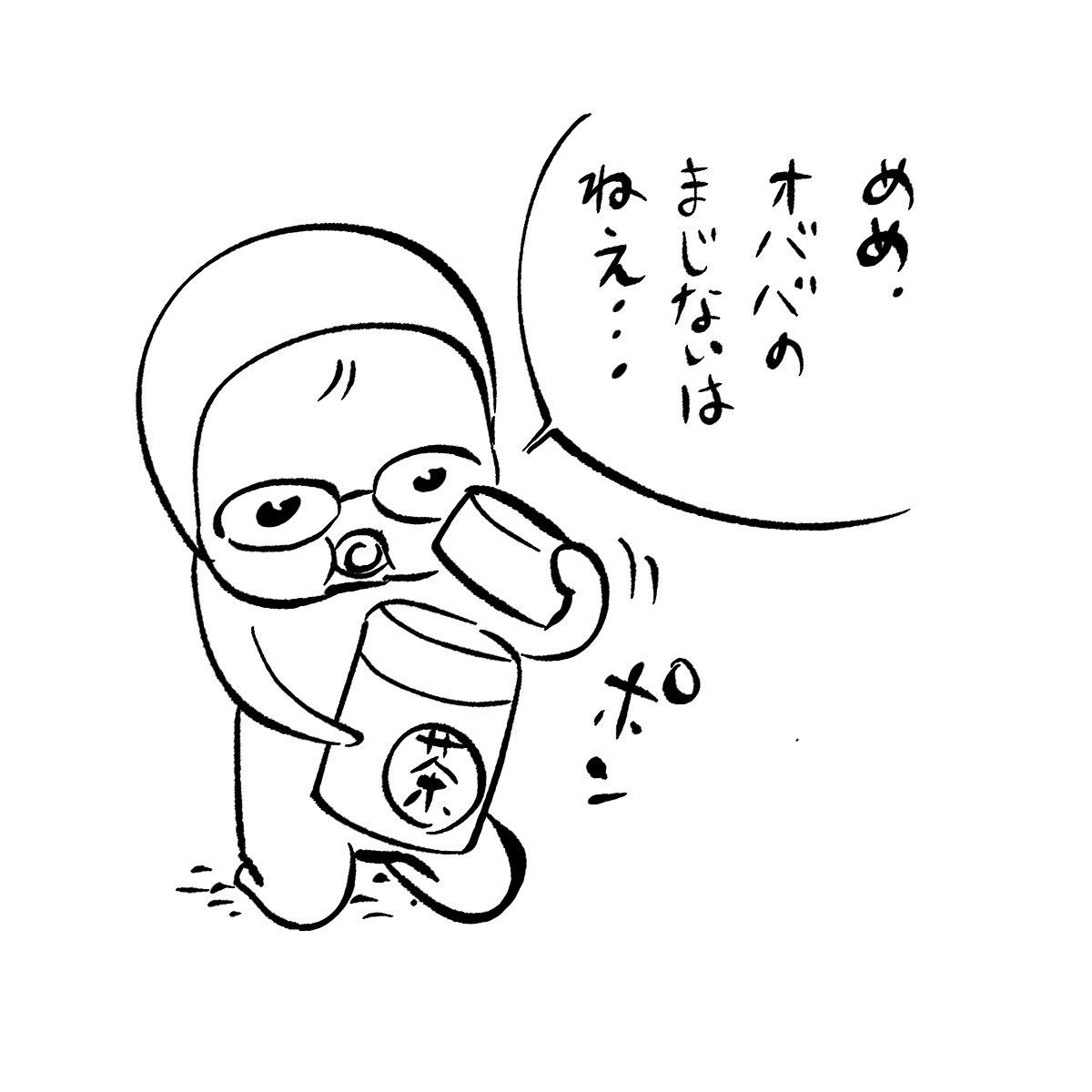 Twoucan - 森山一保 (@ipposan1)