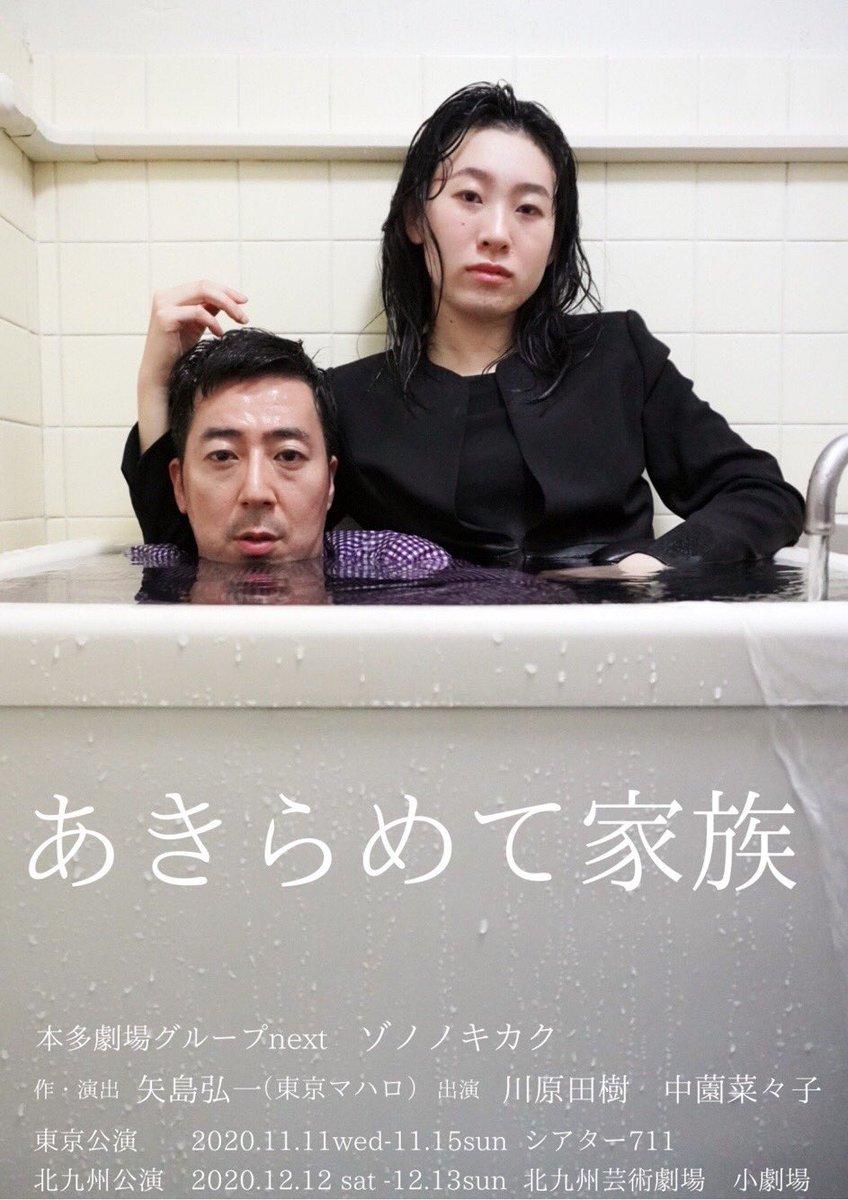 ゾノノキカク東京公演の観劇感想まとめです☟北九州では中薗と同世代の方々が多く演劇活動をしているとのことで、そんな同世代の方にもたくさん観て頂けると嬉しいです!U-24ございます!!12月12日(土)−13日(日)北九州芸術劇場 小劇場