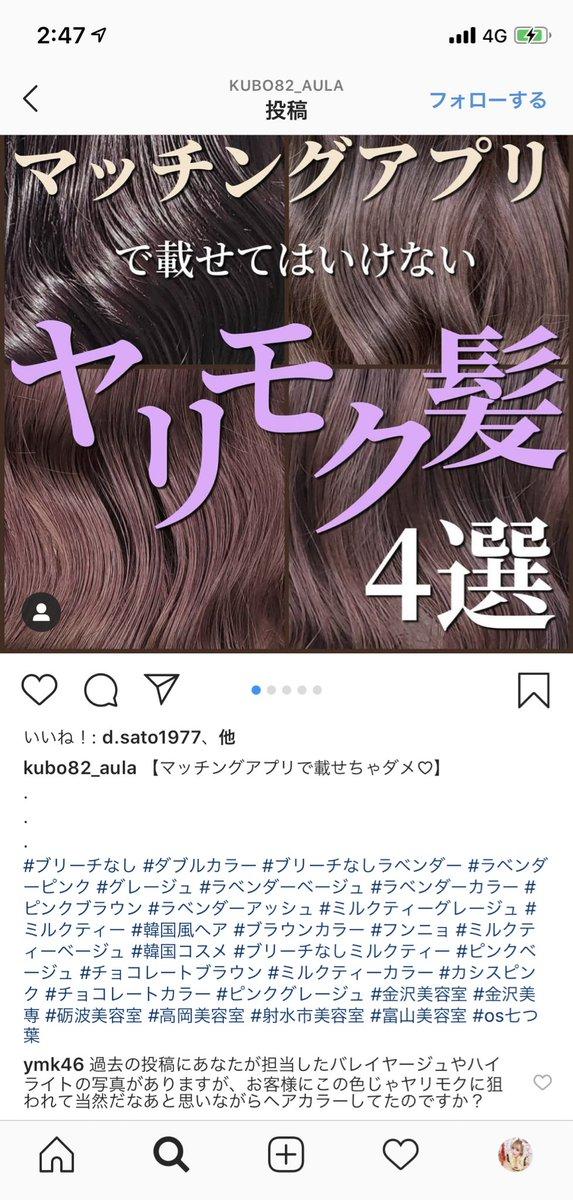 数ヶ月前に自分が染めたインナーカラーの写真使ってヤリモク髪とか言ってるやばすぎる美容師居てワロタ