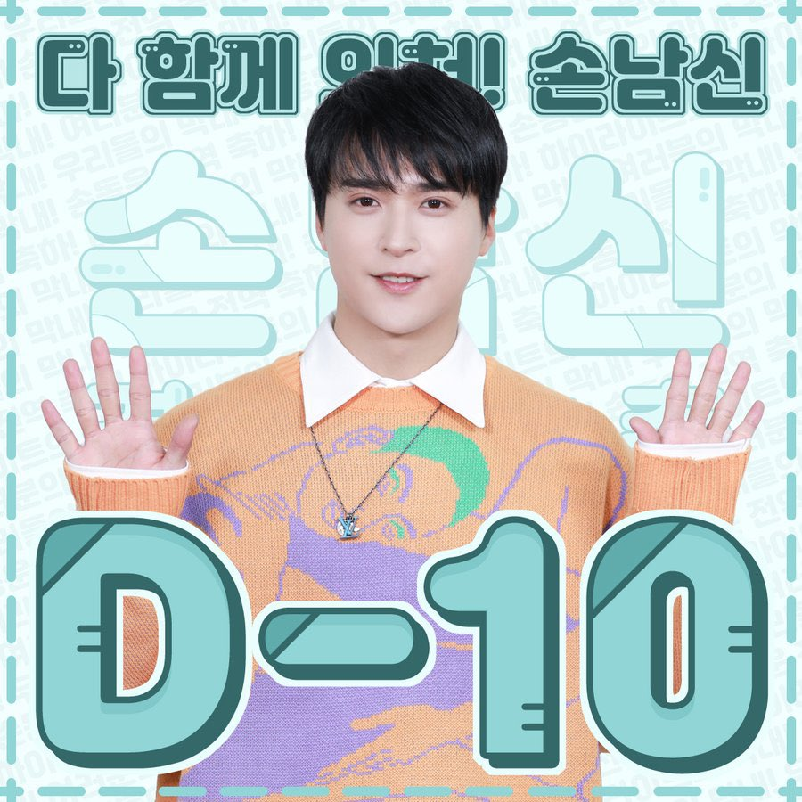 🎉 Son Dongwoon Discharge [D-10] 🎉 HIGHLIGHTs everlasting maknae 💜 Lets shout it out together!👏 Son! Nam! Shin! 🥳 Waiting for Son Dongwoons dischargement❣️ #/waiting_and_waiting_and_now_here #/our_maknae_our_universe_sondongwoon_come quickly #하이라이트 #손동운