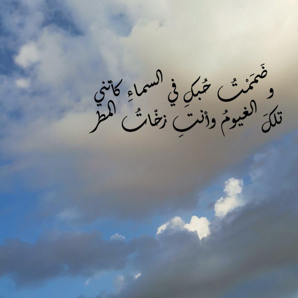 O Xrhsths ف صحى Sto Twitter وض م م ت ح بك في السماء كأنني تلك الغيوم وأنت زخ ات المطر