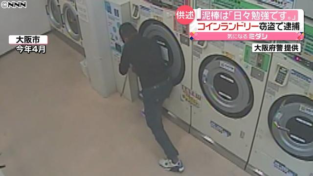 【盗み繰り返す】コインランドリーでの窃盗未遂で56歳男を起訴、防犯カメラに一部始終 大阪市調べに対し「最近は泥棒対策がとられ、一筋縄ではいきません。日々勉強です」と話したという。