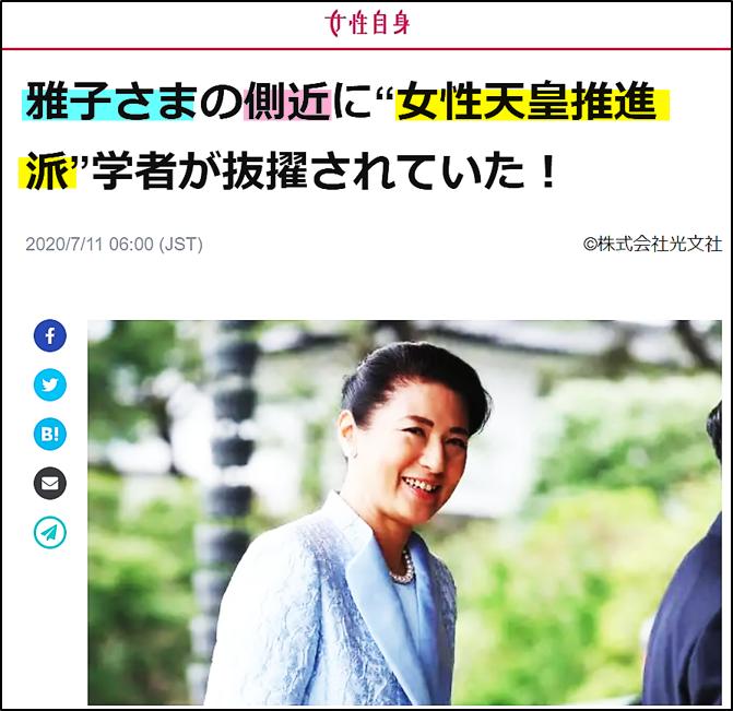 語 6 雅子 様 カ国