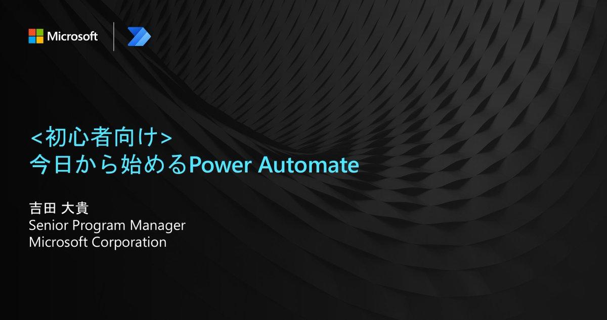 Power Automate をこれから始める、初心者向けにこちらのイベントで本日午後2:40 からこちらでお話します!#logicflowja #PowerPlatform #Microsoft #PowerAutomate