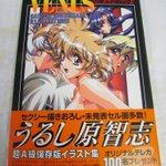 Image for the Tweet beginning: #VENUS #うるし原智志 イラスト集 #GAKKEN 1997年11月6日
