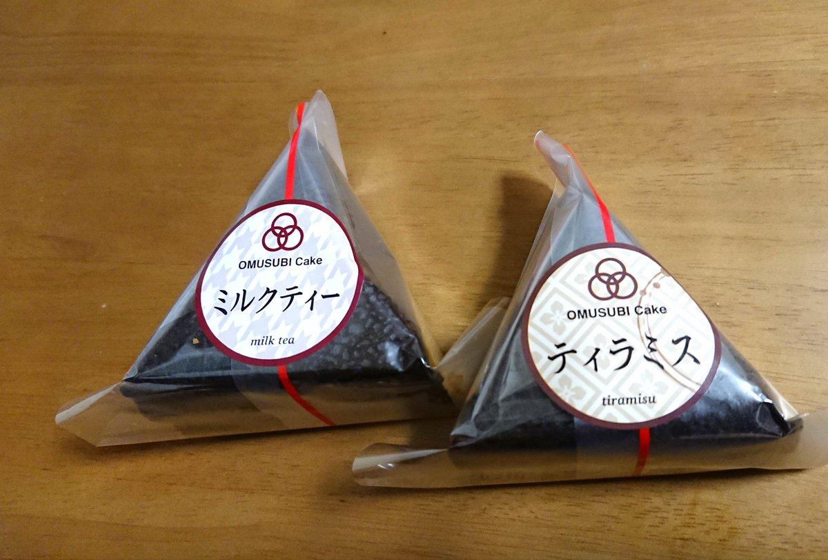大分、ふざけたスイーツが梅田大丸で売っていたので、買ってみた( - 3-)#OMUSUBICake