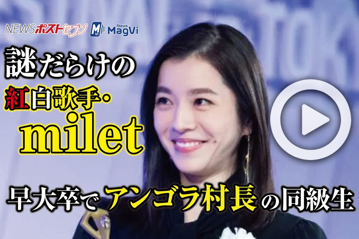 ミレット 歌手