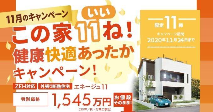 11月は 「この家11(いい)ね 健康快適あったかキャンペーン」 ということで、後世の省エネ住宅ZEHレベルで 1545万円でのご提供です。 11という数字にちなんで、11種類の標準装備がかなりお得です!! この機会にお家づくりを考えてみませんか? https://t.co/ucmRPJBmUb