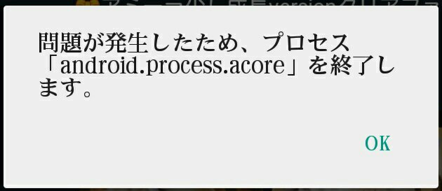 プロセス 終了 したため が 発生 acore を 問題 android ます process し